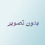 بیوگرافی کامل عزت الله وثوق + عکس
