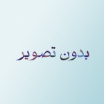 زندگینامه ابوالعباس ربنجنی + عکس