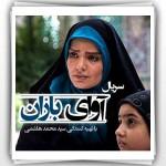 مصاحبه با سعید جلالی نویسنده سریال آوای باران