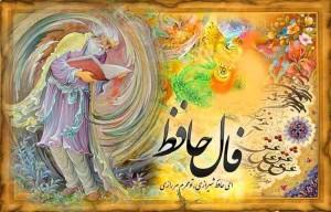 خواجه حافظ شیرازی
