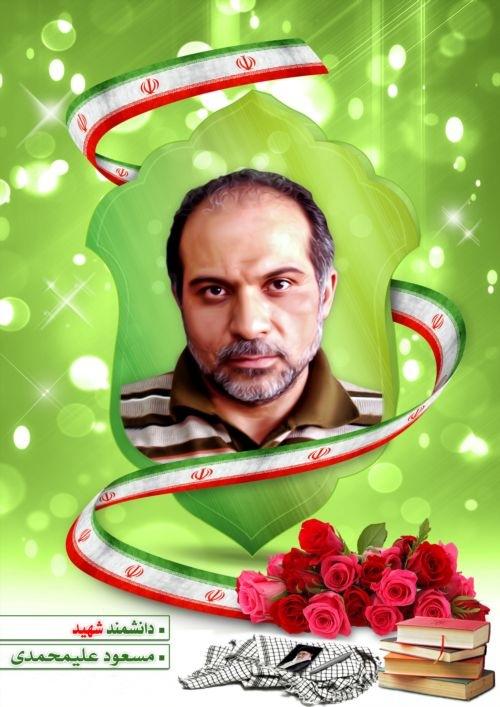 مسعود علی محمدی