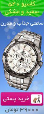 ساعت کاسیو مدل ادیفایز 540
