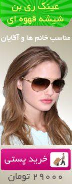 عینک آفتابی ری بن شیشه قهوه ای