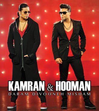 کامران و هومن