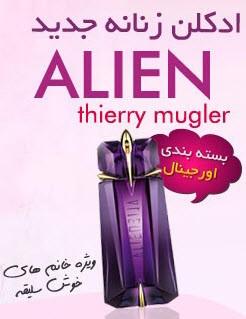 ادکلن زنانه الین (Alien)
