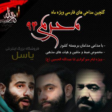 مداحی فارسی محرم 94 ویژه ضبط ماشین