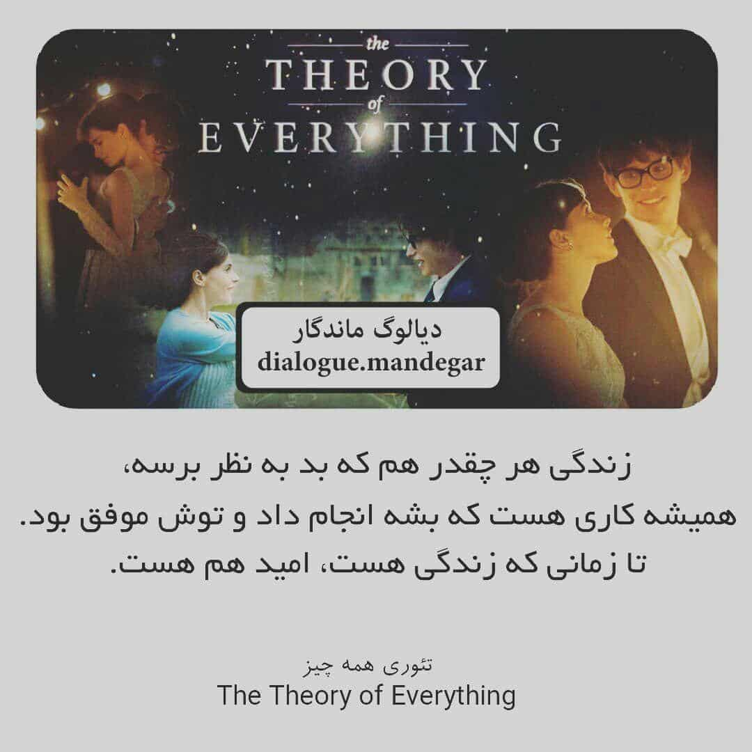 the theory of every thinks